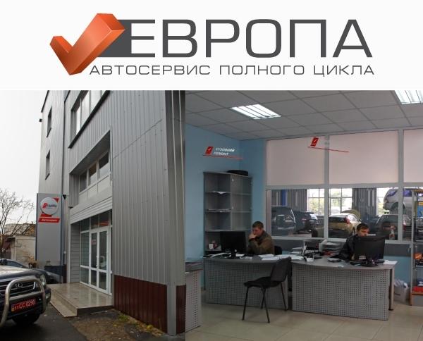 """Автосервис полного цикла """"Автоцентр ЕВРОПА"""""""