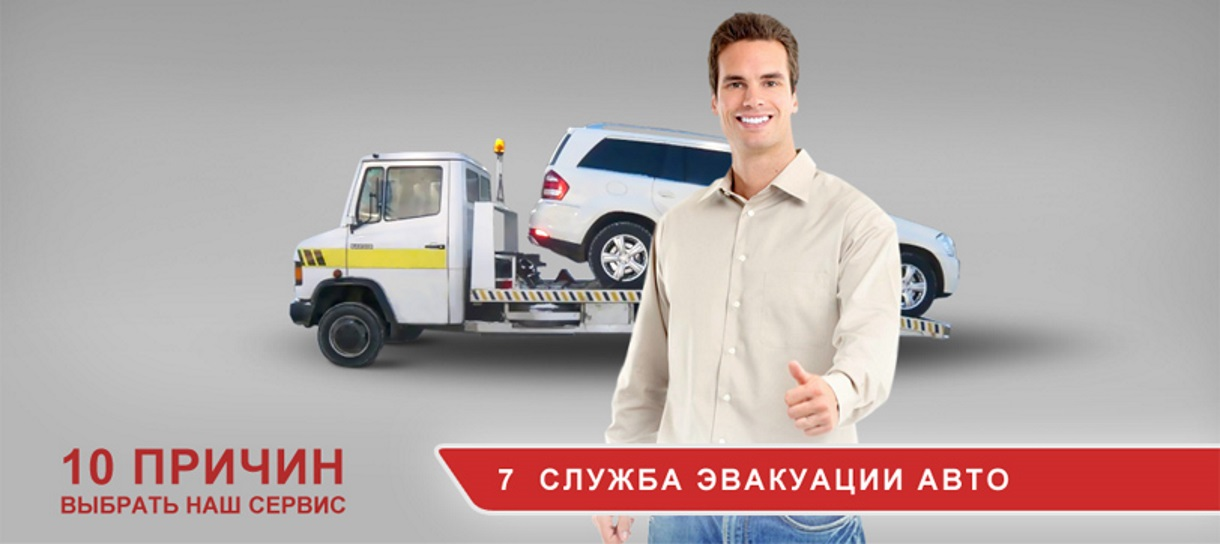 Служба эвакуации авто