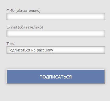 Подписаться на рассылку